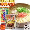 マルタケ 沖縄そば 2人前 軟骨ソーキ付き (メール便...