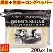 黒糖しょうがパウダー ブラウンシュガー(ジンジャー+ロングペッパー) 200g×1個 (メール便で送料無料) ポイント消化