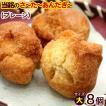 さーたーあんだぎー プレーン 8個入(大サイズ) 当銘食品のサーターアンダギー 沖縄 お土産 お菓子