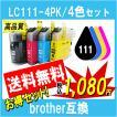 Brother ブラザー LC111-4PK LC111シリーズ 対応 互換インクカートリッジ 4色セット ICチップ付 残量表示あり