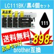 Brother ブラザー  LC111BK 黒4個セット 最新機種対応 互換 インクカートリッジ ICチップ付 残量表示あり