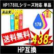HP 178/178XLシリーズ CB323HJ,CB324HJ,CB325HJ カラー3色 対応 互換インク 色選択可能 増量版 残量表示あり ICチップ付