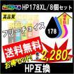 HP178/178XLシリーズ CR281AA 対応 互換インクカートリッジ 色が自由に選べる8個セット 全色増量タイプ ICチップ付 残量表示あり ◆当店人気商品