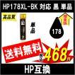 HP 178XL-BK 黒 増量タイプ 互換インクカートリッジ 単品販売   純正型番CN684HJ対応 ICチップ付 残量表示あり 新機種対応