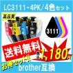 全機種対応版!Brother ブラザー LC3111-4PK 対応 互換インク LC3111BK LC3111C LC3111Y LC3111M 4色セット ICチップ付