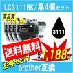 全機種対応!Brother ブラザー LC3111BK ブラック 対応 互換インク 黒4個セット ICチップ付 残量検知あり