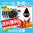 一部機種は非対応!訳あり処分特価! Brother ブラザー LC3111BK 対応 互換インク 黒4個セット ICチップ付