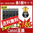 Canon キャノン BCI-350XLPGBK 対応 黒5本セット 増量版 お得 互換インク ICチップ付 残量表示あり