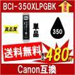 Canon キャノン BCI-350XLPGBK(ブラック) 対応 互換インクカートリッジ 増量版 顔料タイプ 単品販売 ICチップ付 残量表示あり 一個からでも大歓迎!