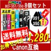 Canon キャノン BCI-351XL 350XLシリーズ 対応 互換インクカートリッジ 増量版 残量表示あり ICチップ付 必要な色が自由に選べる インク福袋(8個入