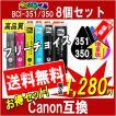 Canon キャノン BCI-351XL/350XLシリーズ対応 互換インク 増量版 残量表示あり ICチップ付 必要な色が自由に選べる インク福袋(8個入