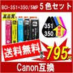 Canon キャノン BCI-351XL+350XL/5MP 対応 互換インク 増量版 5色セット ICチップ付 残量表示あり