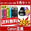 Canon キャノン BCI-351XL+350XL/6MP 対応 互換インクカートリッジ 増量版 6色セット 残量表示あり ICチップ付き