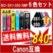 Canon キャノン BCI-351XL+350XL/6MP 対応 互換インク...