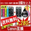 Canon キャノン 増量版 BCI-351XL+350XL/6MP+350XL/2個 計8個 対応 互換インクカートリッジ ICチップ付 残量表示あり