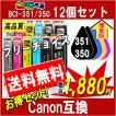 Canon キャノン BCI-351XL 350XLシリーズ 対応 互換インク 増量タイプ 必要な色が自由に選べる 12個セット ICチップ付