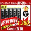 Canon キャノン BCI-370XLPGBK 対応 黒5本セット 増量版 お得 互換インク ICチップ付 残量表示あり