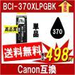 Canon キャノン BCI-370XLPGBK 対応 互換インクカートリッジ 増量版 顔料タイプ 単品販売 ICチップ付 残量表示あり 一個からでも大歓迎!!