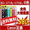Canon キャノン BCI-371XL+370XL 6MP 対応 互換インク 増量版 6色セット 残量表示あり ICチップ付き◆当店人気商品 年賀状作成にオススメ