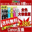 Canon キャノン BCI-371XL+370XL 371 370 シリーズ対応 互換インクカートリッジ 増量版 必要な色が自由に選べる8個セット ICチップ付き 残量表示あり