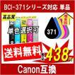 Canon キャノン BCI-371XL 371シリーズ対応 互換インク 単品販売 色選択可能 増量版 残量表示あり ICチップ付