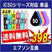 EPSON エプソン IC6CL50 IC50系 対応 互換インク 単品販売 色選択可能 残量表示あり ICチップ付