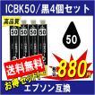 EPSON エプソン ICBK50 対応 互換インク お得 黒4個セット ICチップ付 残量表示あり