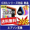 EPSON エプソン IC6CL80L IC80L系 対応 互換インク 単品販売 増量版 色選択可能 残量表示あり ICチップ付