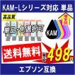 EPSON エプソン KAM-6CL-L KAM-L (カメ) シリーズ 対応 互換インク 増量版 残量表示あり ICチップ付 単品販売 色選択可能