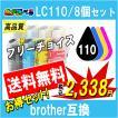 Brother ブラザー LC110-4PK対応 色が自由に選べる8個セット 互換インク ICチップ付 残量表示あり