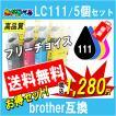 Brother ブラザー LC111シリーズ対応 互換インク 増量版 ICチップ付 残量表示あり 必要な色が自由に選べる★インク福袋(6個入)