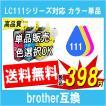 Brother ブラザー LC111シリーズ対応 カラー単品 (LC111C,LC111M,LC111Y)から選択可能 最新機種対応 互換インクカートリッジ ICチップ付 残量表示あり