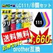 Brother ブラザー LC111シリーズ対応 互換インク 色が自由に選べる8個セット ICチップ付 残量表示あり◆人気商品 年賀状作成にオススメ