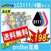 全機種対応!Brother ブラザー LC3111シリーズ 互換インク 3111BK 3111C 3111Y 3111M から色が自由に選べる4個セット ICチップ付