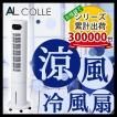 扇風機(冷風扇) アルコレ ACF-211/W[送料無料 おしゃれ タワー スリム 冷風機 サーキュレーター リモコン アクアクールファン タワーファン]ACF211W|||