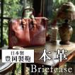 ビジネス バッグ 鞄 メンズ ブリーフケース 牛革 本革 レトロ風 書類 バッグ 日本製 ブラック&チョコ 2色 B4 オイルヌメ仕上げ