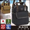 ショルダーバッグ メンズ カジュアル バッグ 3way 帆布 布製 撥水 A5 BLAZER CLUB 紺色、ベージュの2色 鞄