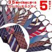 ワンタッチネクタイ 5本 セット お得 ネクタイ ワンタッチで簡単 個性的なカラーの全35柄から自由に選べる シッパー付 ネクタイ ストッパー式