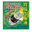 【第3類医薬品】レオード胃腸内服液 30ml×3本入り  ※お取り寄せ商品です