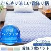 敷きパッド ひんやり 夏 クール ひんやり敷きパッド 涼感 霜降り シングル 冷感性 洗える 100×200cm
