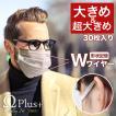 マスク 個包装 平ゴム 痛くない 立体 普通サイズ 不織布 30枚 個別包装 耳が痛くならない やわらか 使い捨て 3層構造 おすすめ シルキーフィット