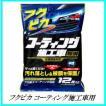ソフト99 フクピカ コーティング施工車用 (ワックス/WAX)(SOFT99)【ココバリュー】