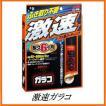 ソフト99 激速ガラコ (撥水/ガラスコーティング/glaco)(SOFT99) 【ココバリュー】