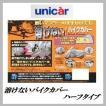 ユニカー工業 BB-710 溶けない バイクカバー 8Lサイズ ハーフタイプ 【unicar】【ココバリュー】