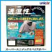 ユニカー工業 BB-910 スーパーユニテックスバイクカバー 8Lサイズ 【UNICAR】 【ココバリュー】