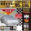 ユニカー工業 BV-201 ワールドカー ボディカバー オックス WA 【unicar】 【ココバリュー】