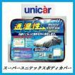 ユニカー工業 BV-611 スーパーユニテックス ボディカバー WT 【unicar】 【ココバリュー】