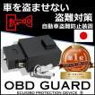 アシカワ自動車 FS-01B OBDガード盗難防止装置 ブラック (カーセキュリティー)(送料無料) ココバリュー