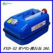 大自工業 FXD-52 ガソリン携行缶 20L 青色/ブルー (ガソリン缶) メルテック/Meltec【ココバリュー】