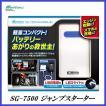 (当店イチオシセール!) 大自工業 SG-7500 ジャンプスターター 12V車専用 USB電源付/LEDライト付 Meltec/メルテック 【ココバリュー】